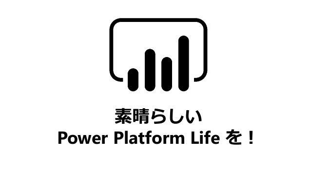 CDS に Power BI から接続してみよう!