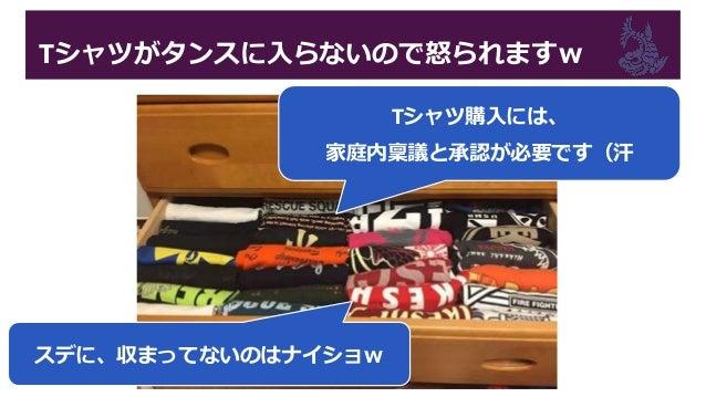 Tシャツがタンスに入らないので怒られますw Tシャツ購入には、 家庭内稟議と承認が必要です(汗 スデに、収まってないのはナイショw