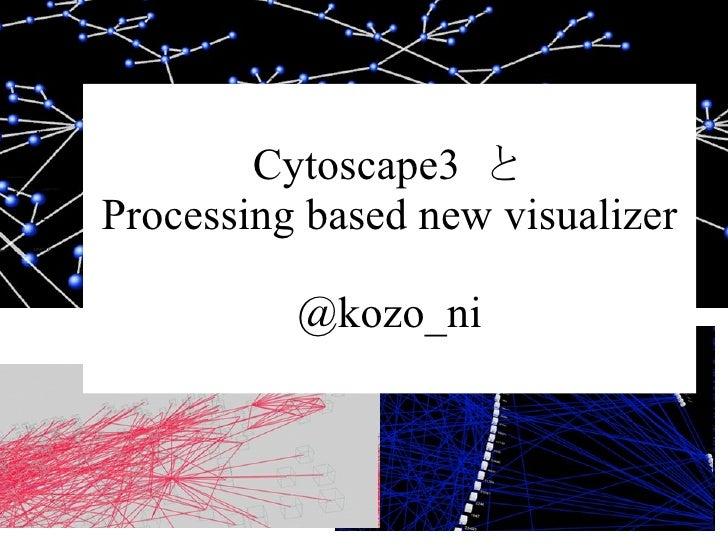 @kozo_ni Cytoscape3  と Processing based new visualizer @kozo_ni