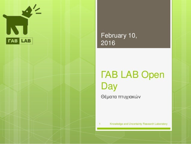 Knowledge and Uncertainty Research Laboratory ΓΑΒ LAB Open Day Θέματα πτυχιακών February 10, 2016 1