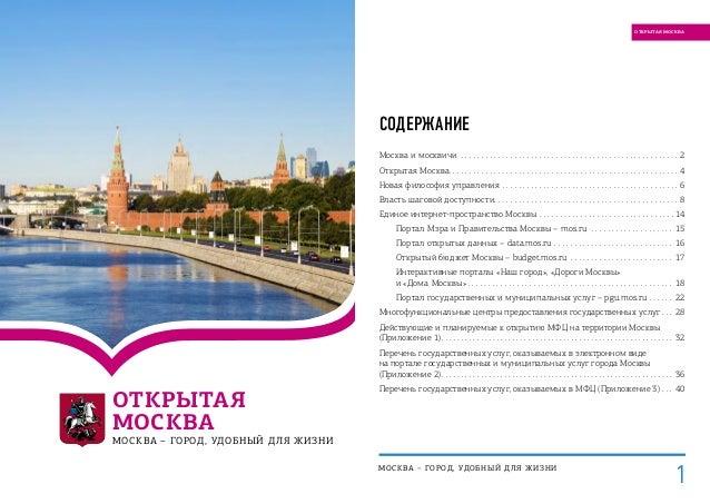 Трудовой договор для фмс в москве Совхозная улица документы для кредита Черемушкинский проезд