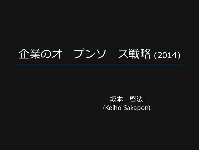 企業のオープンソース戦略 (2014) 坂本 啓法 (Keiho Sakapon)