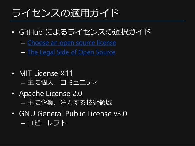 企業のオープンソース戦略 (2014...