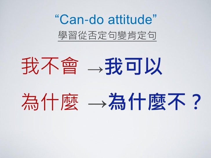 """""""Can-do attitude""""  學習從否定句變肯定句我不會 →我可以為什麼 →為什麼不?"""