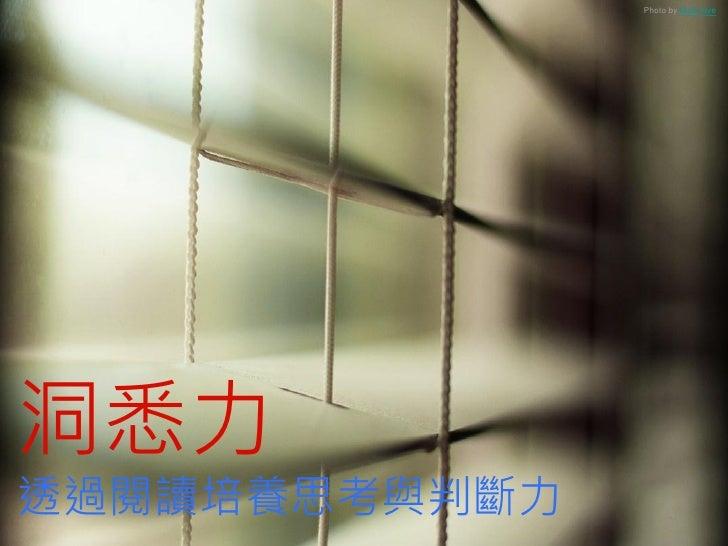 Photo by Mark Nye洞悉力透過閱讀培養思考與判斷力