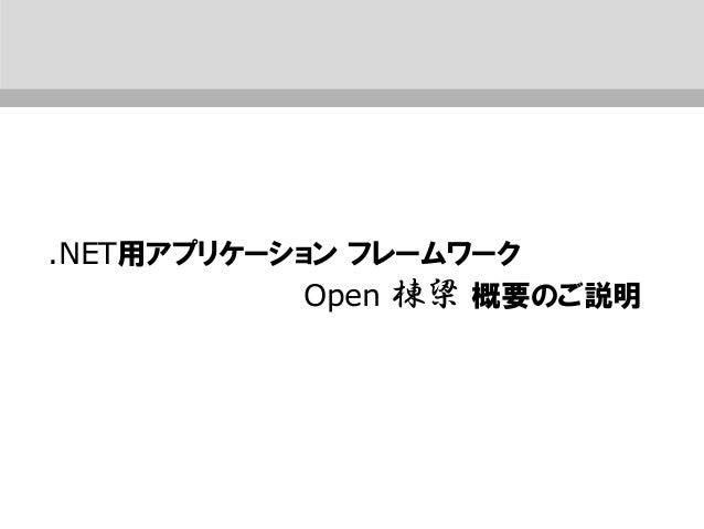 .NET用アプリケーション フレームワーク Open 棟梁 概要のご説明
