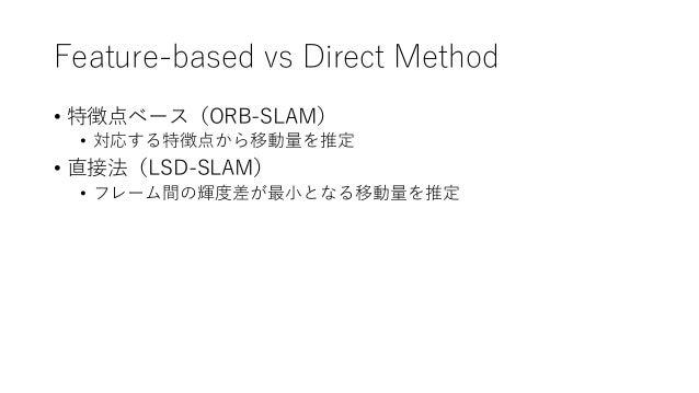 RGB-D Dataset[5] • RGB-D SLAMの評価用データセット • 6カテゴリ、47シーン • Microsoft Kinect v1センサーによりRGB-Dデータを取得 • モーションキャプチャによる真値 • 評価ツール(Py...