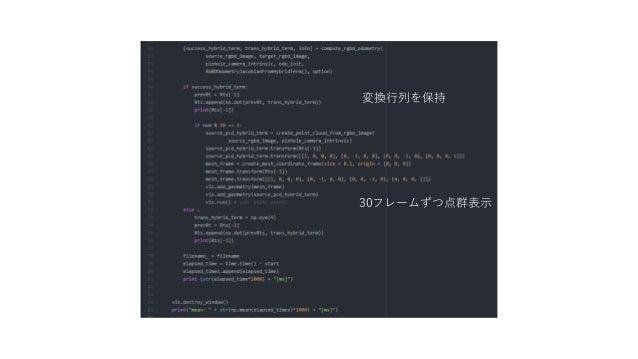評価方法 • evaluate_tools • コマンド実行 (py27) $ python evaluate_ate.py [結果ファイル] groundtruth.txt --plot evaluate --verbose > evalua...