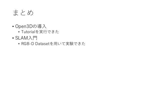 Open3DでSLAM入門 PyCon Kyushu 2018