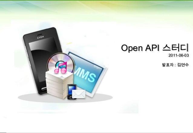 Open API 스터디 2011-06-03  발표자 : 김연수  1