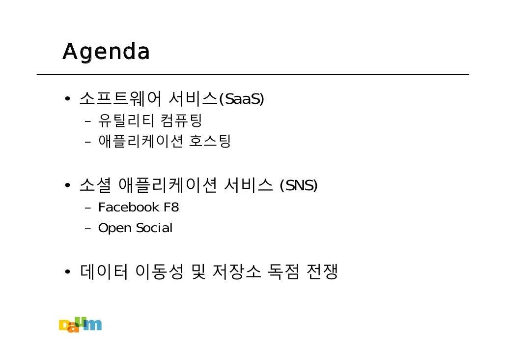 Overview of Open Application Platforms (Korean) Slide 2