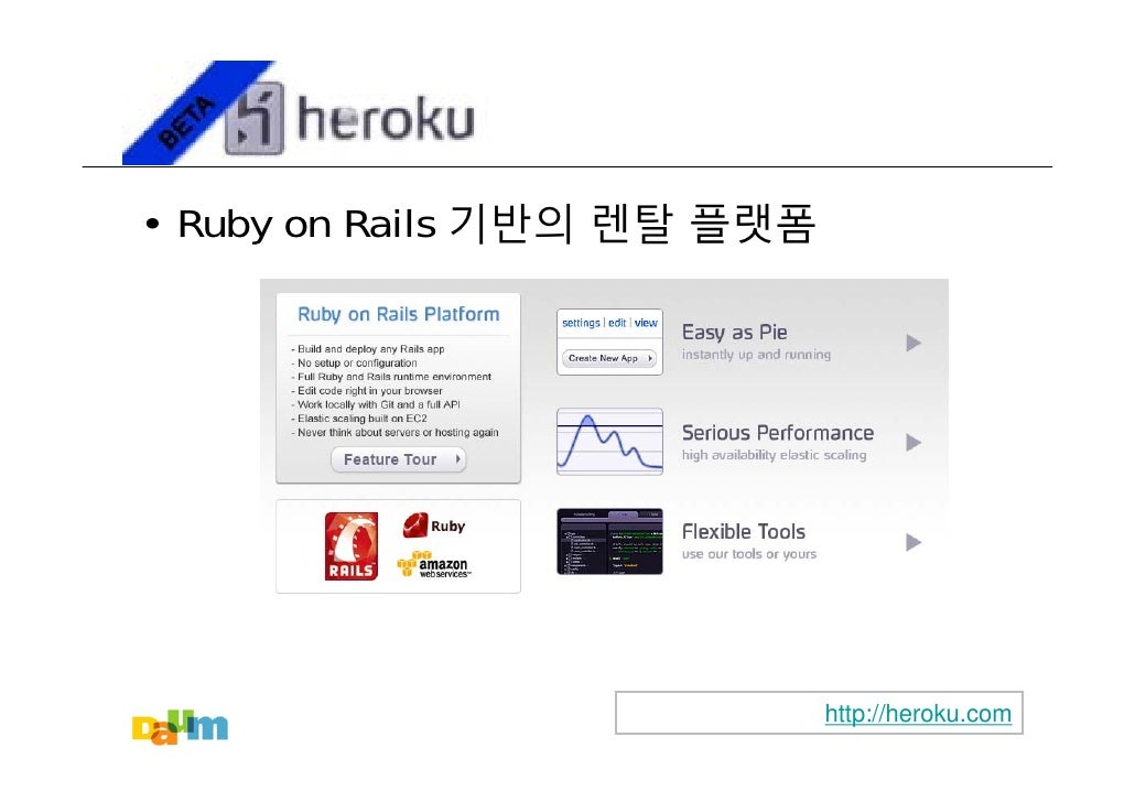 • Ruby on Rails 기반의 렌탈 플랫폼                                  http://heroku.com