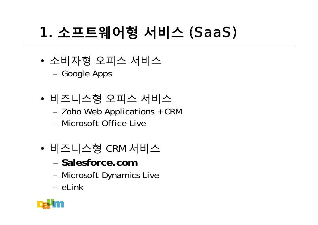 1. 소프트웨어형 서비스 (SaaS)  • 소비자형 오피스 서비스   – Google Apps  • 비즈니스형 오피스 서비스   – Zoho Web Applications + CRM   – Microsoft Office...