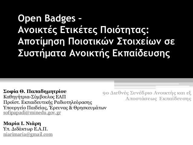 Open Badges – Ανοικτές Ετικέτες Ποιότητας: Αποτίμηση Ποιοτικών Στοιχείων σε Συστήματα Ανοικτής Εκπαίδευσης Σοφία Θ. Παπαδη...