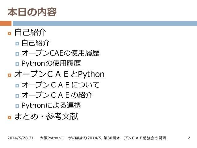オープンCAEとPython Slide 2