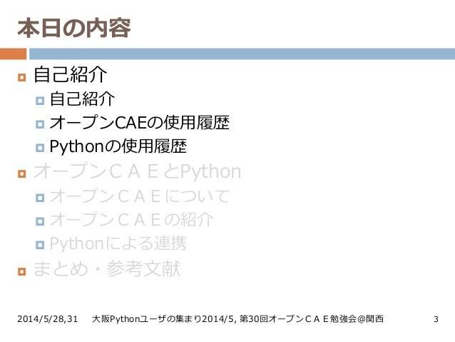 オープンCAEとPython Slide 3