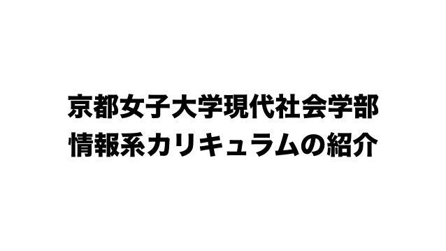 京都女子大学現代社会学部 情報系カリキュラムの紹介