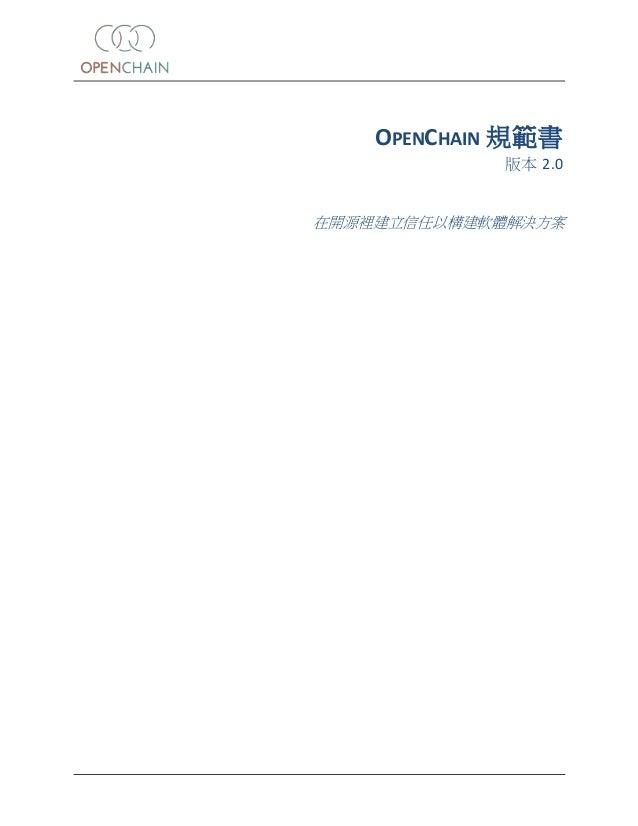OPENCHAIN 規範書 版本 2.0 在開源裡建立信任以構建軟體解決方案