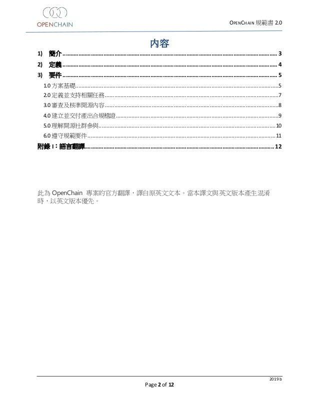 OpenChain spec 2.0 繁體中文 Slide 2