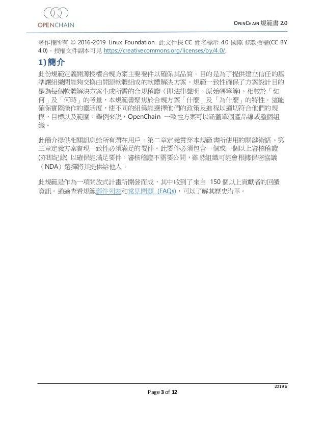 OpenChain spec 2.0 繁體中文 Slide 3