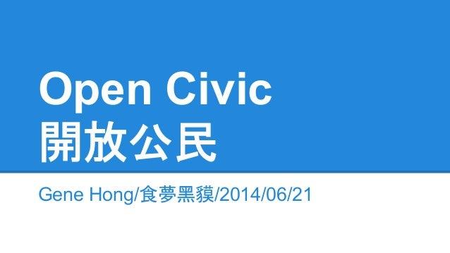 Open Civic 開放公民 Gene Hong/食夢黑貘/2014/06/21