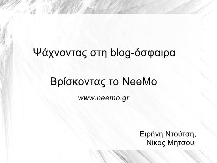 Βρίσκοντας το NeeMo Ψάχνοντας στη blog-όσφαιρα Ειρήνη Ντούτση , Νίκος Μήτσου  www.n eemo.gr