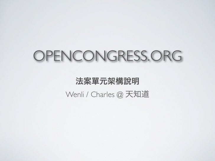 OPENCONGRESS.ORG     Wenli / Charles @