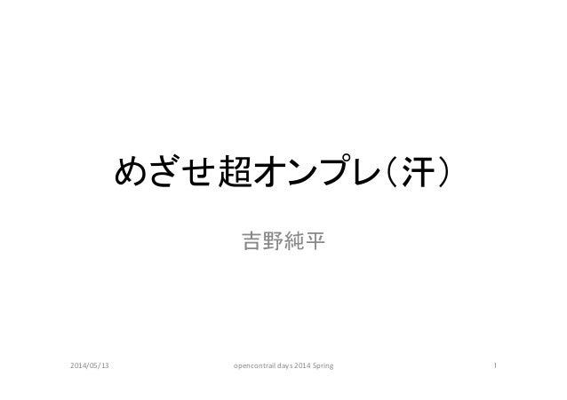 めざせ超オンプレ(汗) 吉野純平 2014/05/13  opencontrail  days  2014  Spring  1