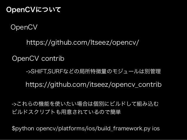 OpenCVについて OpenCV contrib https://github.com/Itseez/opencv/ https://github.com/itseez/opencv_contrib OpenCV ->SHIFT,SURFなど...