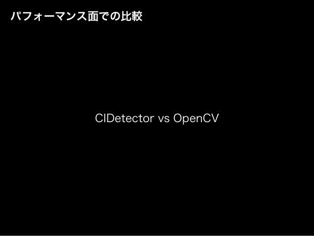 パフォーマンス面での比較 CIDetector vs OpenCV