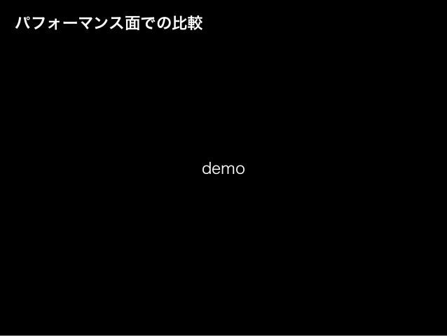 パフォーマンス面での比較 demo