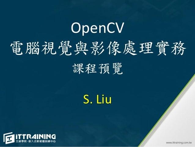 OpenCV 電腦視覺與影像處理實務 課程預覽 S. Liu