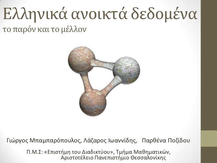 Ελληνικά ανοικτά δεδομένατο παρόν και το μέλλον Γιϊργοσ Μπαμπαρόπουλοσ, Λάηαροσ Ιωαννίδθσ, Παρκζνα Ποηίδου       Π.Μ.: «Ε...