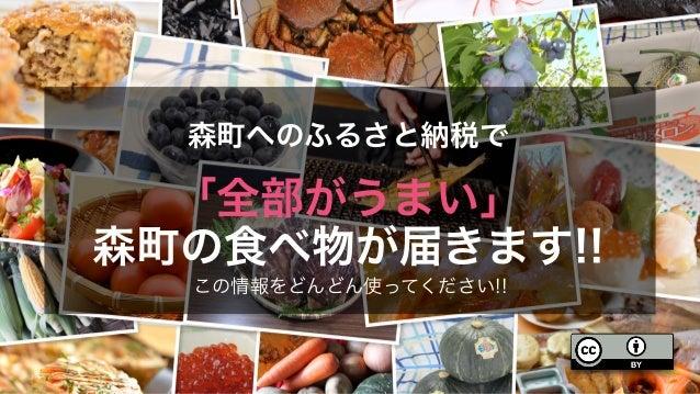 北海道森町のオープンデータ(室蘭UDC版)