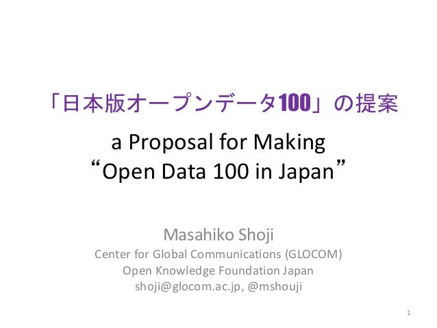 "「日本版オープンデータ100」の提案  a Proposal for Making  ""Open Data 100 in Japan""  Masahiko Shoji  Center for Global Communications (GLO..."