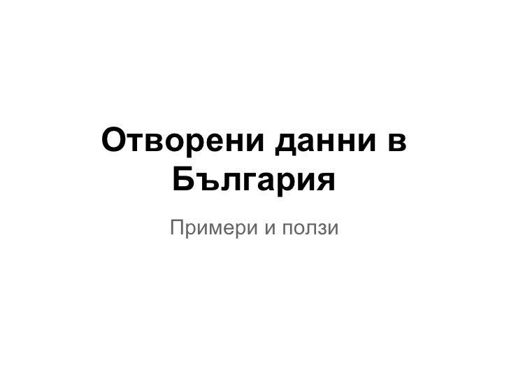 Отворени данни в   България   Примери и ползи