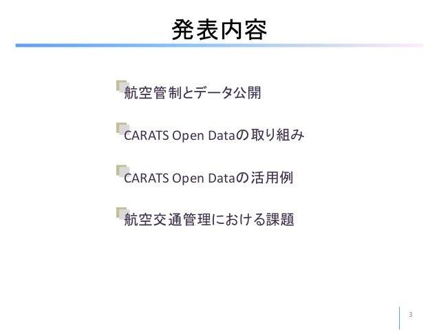 航空交通の運用データとその活用 CARATS Opendata: FIT2016