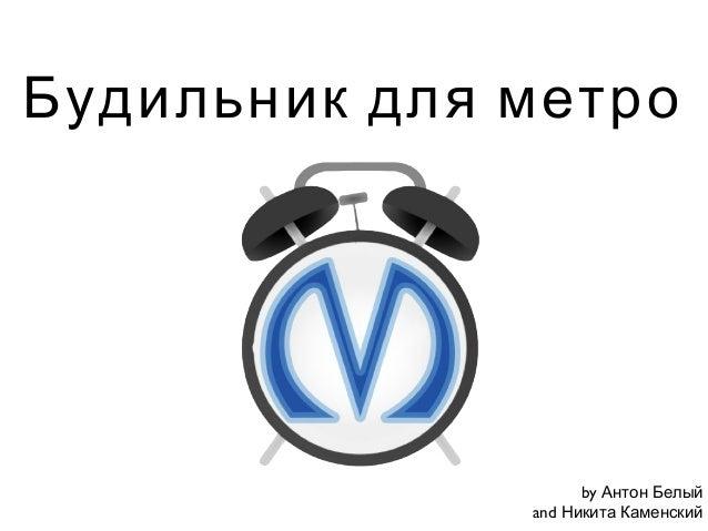 Будильник для метро  by Антон Белый and Никита Каменский