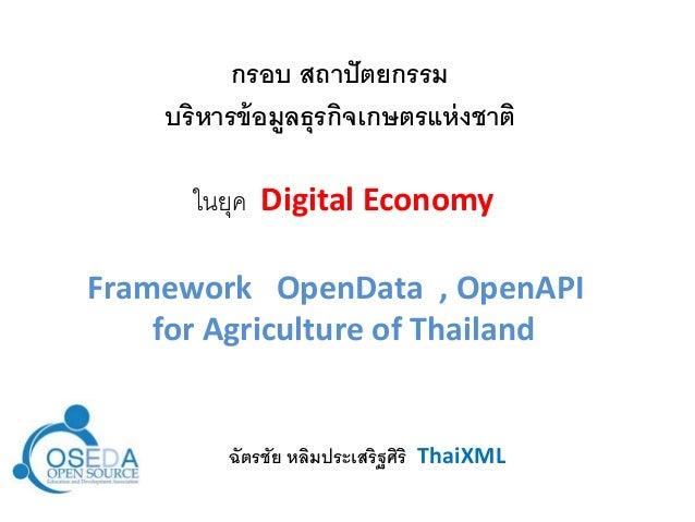 กรอบ สถาปัตยกรรม  บริหารข้อมูลธุรกิจเกษตรแห่งชาติ  ในยุค Digital Economy  Framework OpenData , OpenAPI  for Agriculture of...