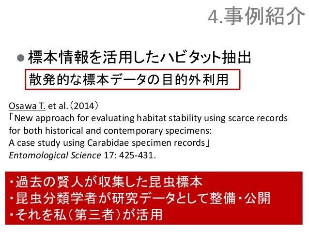  標本情報を活用したハビタット抽出 Osawa T. et al.(2014) 「New approach for evaluating habitat stability using scarce records for both hist...