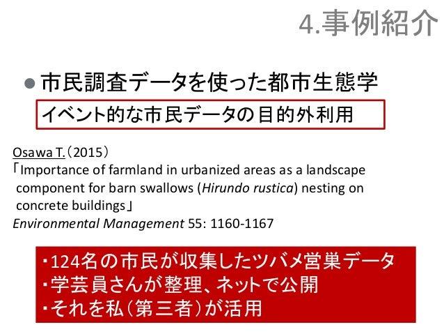  市民調査データを使った都市生態学 Osawa T.(2015) 「Importance of farmland in urbanized areas as a landscape component for barn swallows (H...
