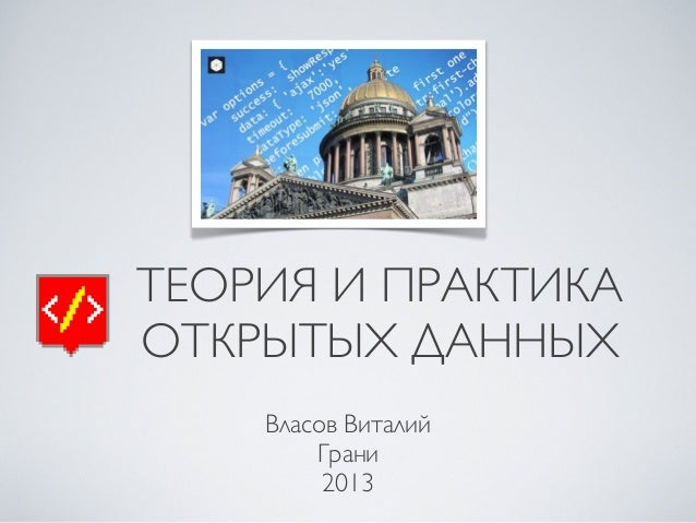 ТЕОРИЯ И ПРАКТИКА ОТКРЫТЫХ ДАННЫХ Власов Виталий Грани 2013