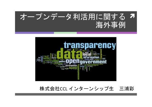 ì  オープンデータ利活用に関する   海外事例   株式会社CCL  インターンシップ生 三浦彩