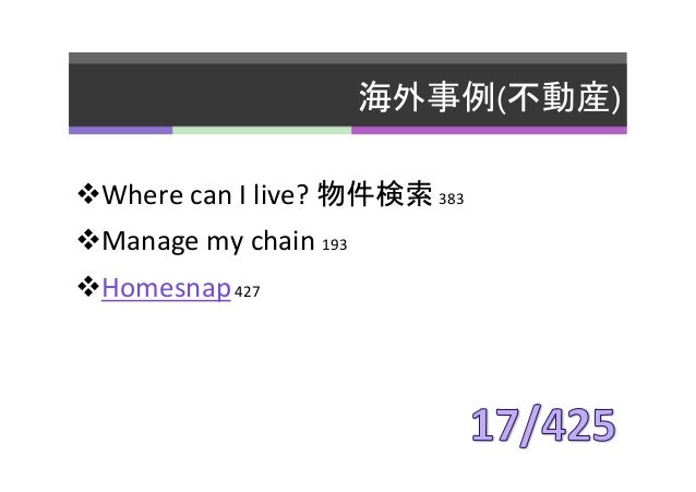 海外事例(不動産)   vWhere  can  I  live?  物件検索  383   vManage  my  chain  193   vHomesnap  427    ...