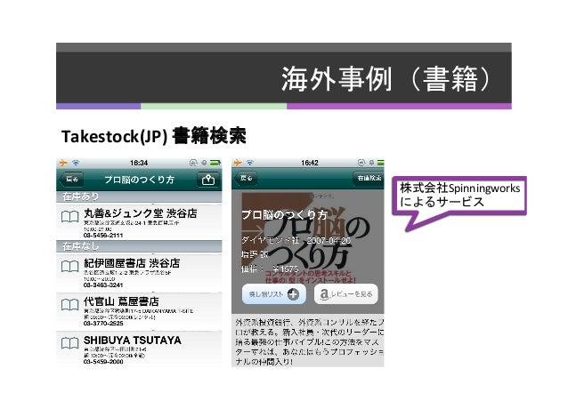 海外事例(書籍)   Takestock(JP)  書籍検索   株式会社Spinningworks   によるサービス