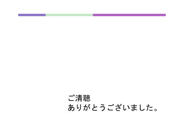 ご清聴   ありがとうございました。