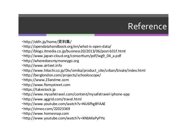Reference ・h`p://okfn.jp/home/資料集/   ・h`p://opendatahandbook.org/en/what-‐is-‐open-‐data/   ・h`p://blogs.itmedia.c...