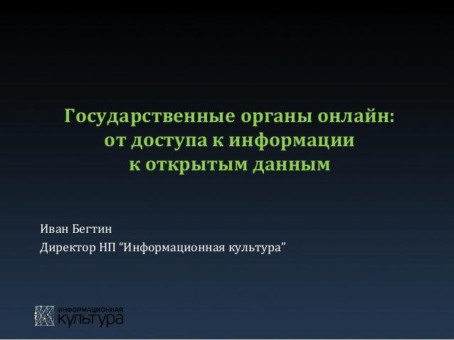 Государственные  органы  онлайн:     от  доступа  к  информации     к  открытым  данным   Иван  ...
