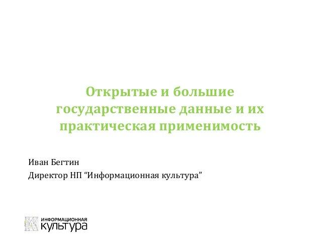 Открытые  и  большие   государственные  данные  и  их   практическая  применимость   Иван  Бегтин   ...