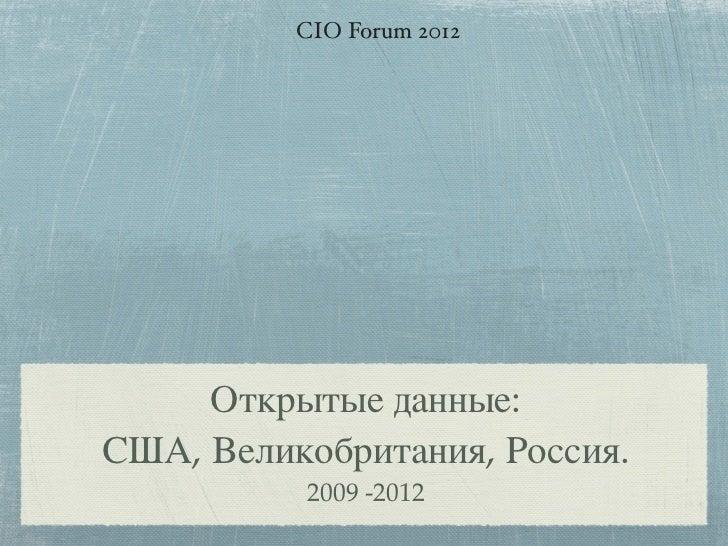 CIO Forum 2012     Открытые данные:США, Великобритания, Россия.          2009 -2012